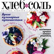Кулинарный журнал ХлебСоль group on My World