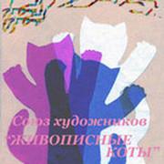 """Союз художников """"ЖИВОПИСНЫЕ КОТЫ"""" group on My World"""