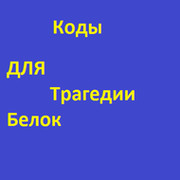 "Коды для приложения ""Трагедии Белок"" group on My World"