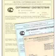 Центр сертификации товаров и услуг Ростест Кубань group on My World