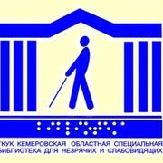 Кемеровская областная специальная библиотека для незрячих группа в Моем Мире.