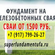 """Фундамент на железобетонных сваях - """"Супер Фундамент Уфа"""" группа в Моем Мире."""