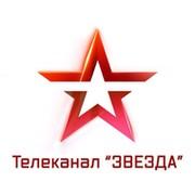 Телеканал ЗВЕЗДА группа в Моем Мире.
