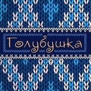 """Вязание с интернет-магазином пряжи """"Голубушка"""" группа в Моем Мире."""