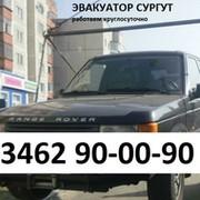 Эвакуатор Сургут 83462 90-00-90 on My World.