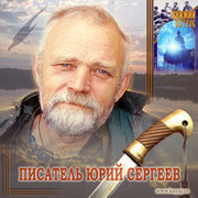Юрий Сергеев on My World.