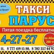 домов сип такси парус белореченск телефон артезианских скважин
