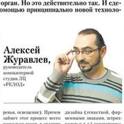 Алексей Журавлёв on My World.